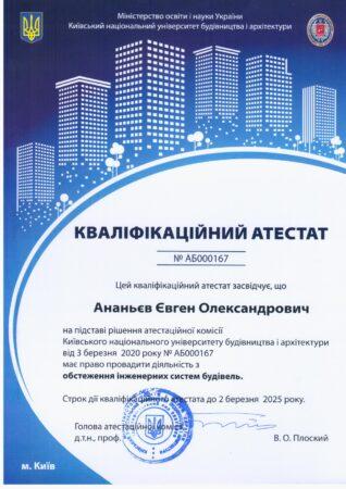 Сертификат эксперта инженерных систем