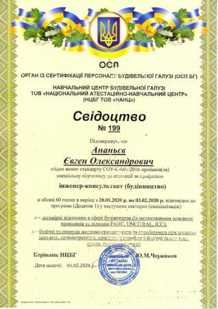Ананьев Евгений Александрович – инженер-консультант (строительство)