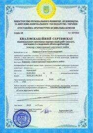Сертификат эксперта по технической инвентаризации